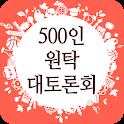 500인 대토론회