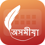 Easy Typing Assamese Keyboard, Fonts and Themes