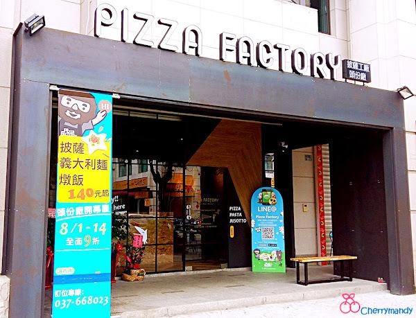 【苗栗】Pizza Factory披薩工廠頭份廠│美式工業風,聚餐新夯點~
