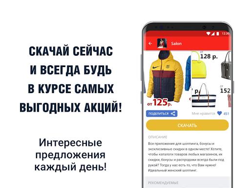 Интернет магазины скидок SALE app (apk) free download for Android/PC/Windows screenshot