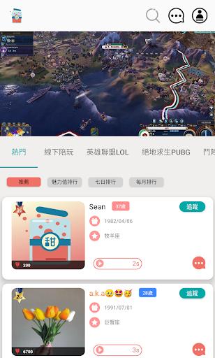 聚甜陪玩 screenshot 1