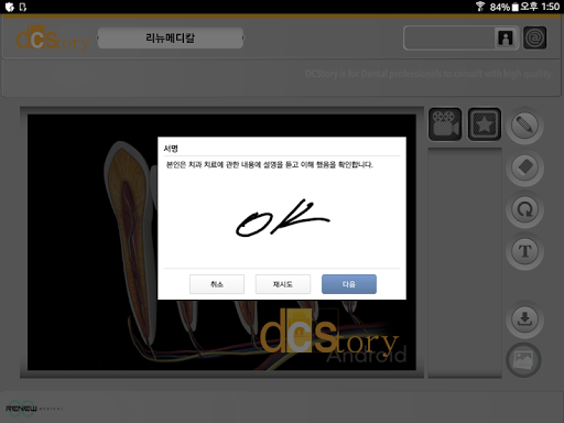 DCStory for Android screenshot 10
