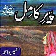 Peer e Kamil - Umera Ahmed