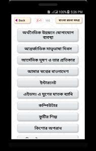 বাংলা রচনা সমগ্র screenshot 1