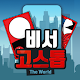 Download 비서 고스톱 For PC Windows and Mac