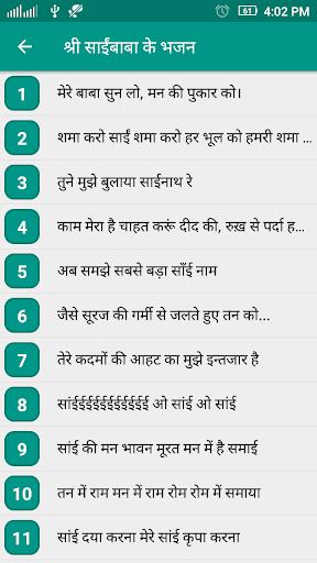 Bhajan Lyrics Offline 1.6 screenshots 2