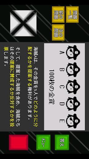 u8ad6u7406u30afu30a4u30bau304fu3093 apktram screenshots 2