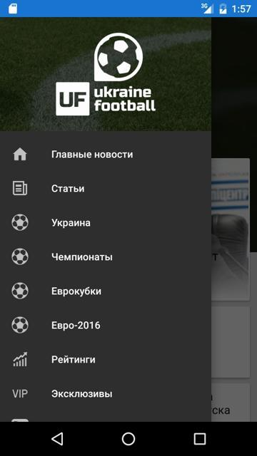 Футбол Украины- screenshot