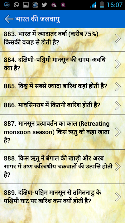 Geography GK in Hindi 8.0 screenshot 313443
