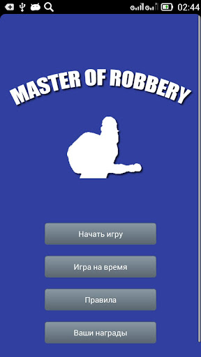 Master Of Robbery