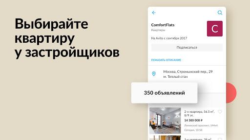 Авито: авто, квартиры, услуги, работа, резюме screenshot 7