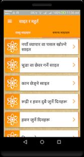 Vastu Manthan - náhled