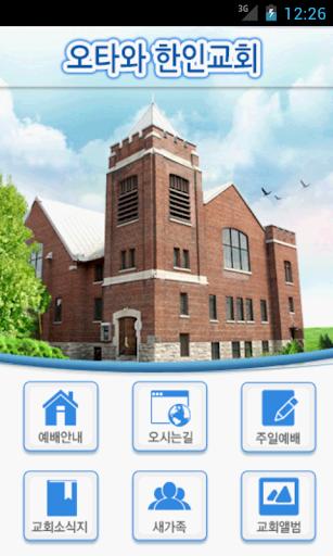 오타와한인교회