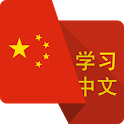 Learn Basic Chinese in 20 Days Offline icon