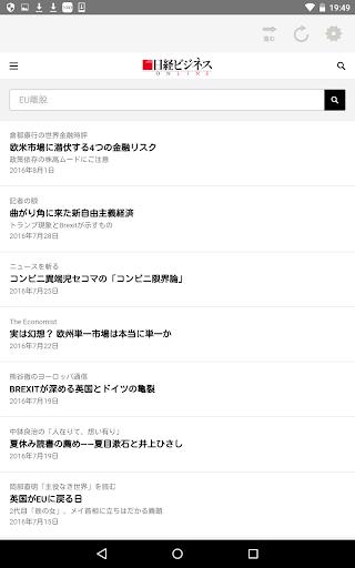 新聞必備免費app推薦|日経ビジネスオンライン-NBO/経済の「今」を伝える最新記事線上免付費app下載|3C達人阿輝的APP