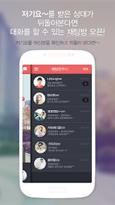 저기요-무료 소개팅 어플(미팅,만남,남친여친) screenshot 4