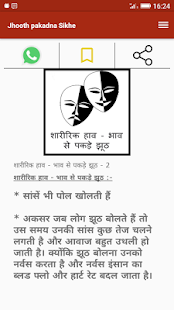Jhooth pakadna Sikhe - náhled