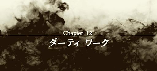 12章「ダーティワーク」