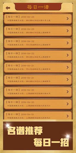 中国象棋 - 超多残局、棋谱、书籍  captures d'écran 6