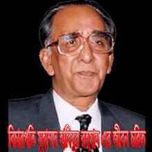 বিচারপতি মুহাম্মদ হাবিবুর রহমান এর জীবন চরিত Download on Windows