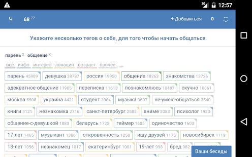 чат случайные некто.ру знакомства онлайн начать