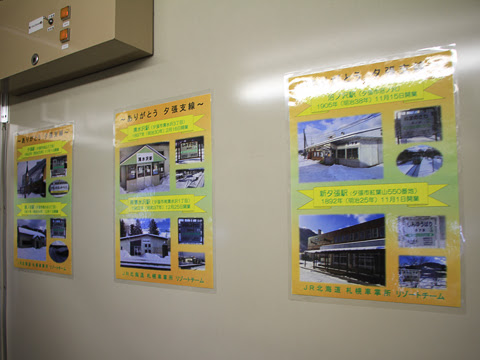 JR北海道 石勝線夕張支線 運行最終日_16