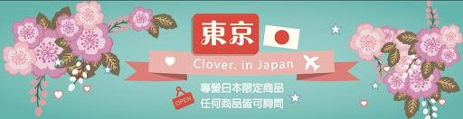 Clover 日本代購 ♡ 雜貨美妝封面主圖