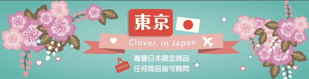 Clover. in Japan封面主圖