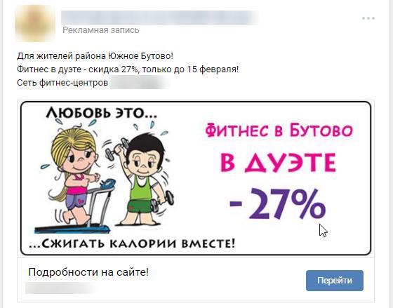 Персонализированное объявление для филиала в Бутово