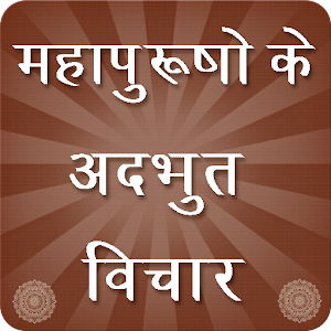 Suvichar In Hindi Android Apps On Google Play