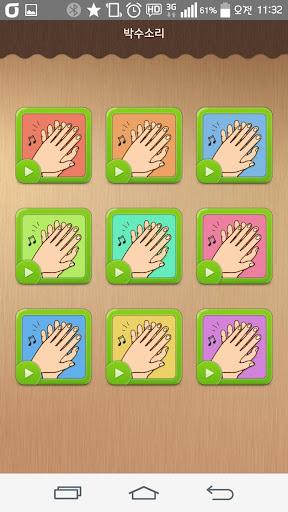 박수소리 어린이 유아 교육용