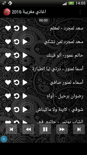 musique marocaine 2016