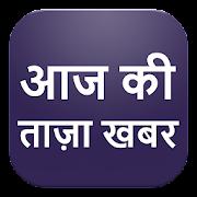 App Aaj ki Taza Khabar, News Fatafat Hindi APK for Windows Phone
