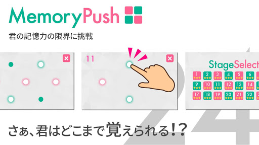 MemoryPush