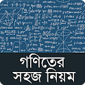 গণিতের সহজ নিয়ম ~ Easy Math Formulla icon