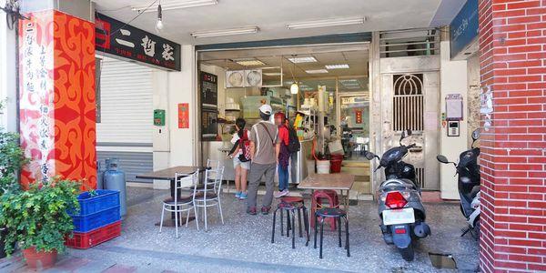 二哲家-皮薄餡多,在地人都推薦的美味水餃店