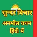 महापुरुषों के सुन्दर विचार: Suvichar In Hindi icon