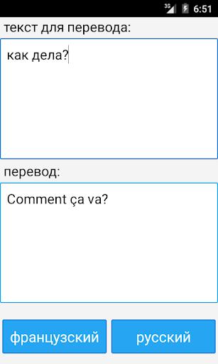 Russian French Translator