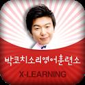 박코치어학원 icon