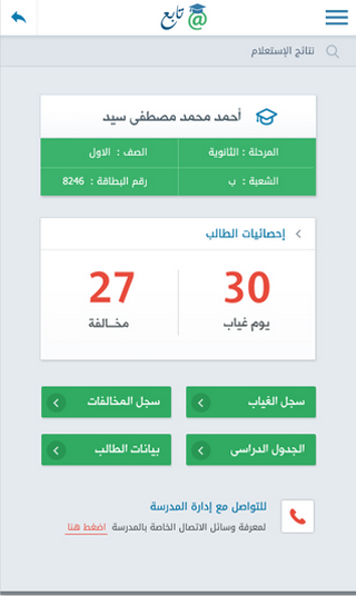 ‫تابع‬‎- screenshot