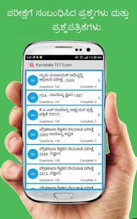 Karnataka TET Exam in Kannada- screenshot thumbnail