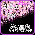 Q&Afor薄桜鬼アニメクイズ無料アプリ~オトメイト icon
