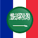 Arabic French Translator Download for PC Windows 10/8/7