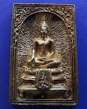 16.สมเด็จประทานพร หลังรูปเหมือนหลวงพ่อแพ วัดพิกุลทอง พ.ศ. 2534 เนื้อทองผสม พร้อมกล่องเดิม