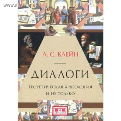 Диалоги. Теоретическая археология и не только. Клейн Л.