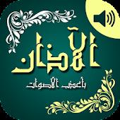 Azan Sound & Alarm mp3