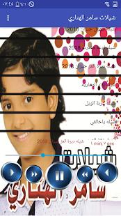 شيلات سامر الهتارى - náhled