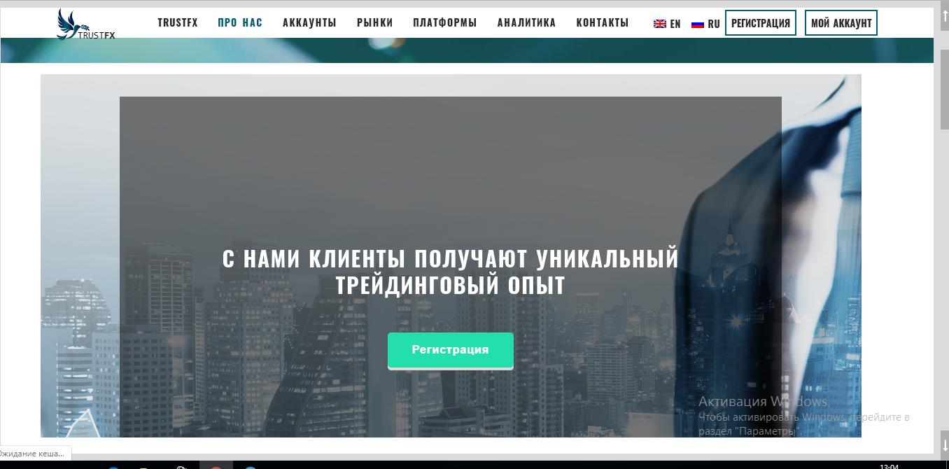 Главный сайт брокера TrustFX.io