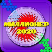Миллионер 2020 - Проверь Себя