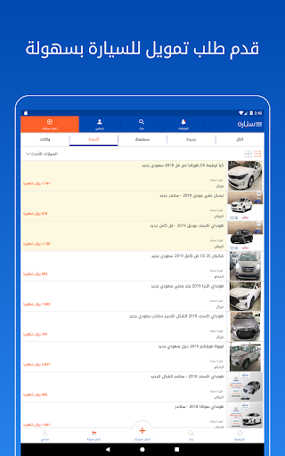 Syarah - Saudi Cars marketplace screenshot 8